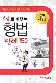 2018 만화로 배우는 형법 판례 150