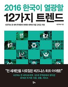2016 한국이 열광할 12가지 트렌드