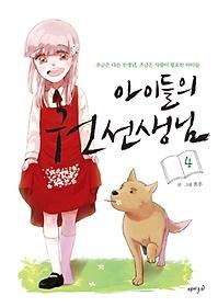 아이들의 권 선생님 4