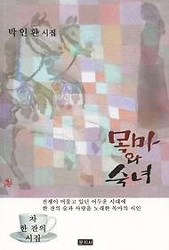 목마와 숙녀 (박인환 시집)