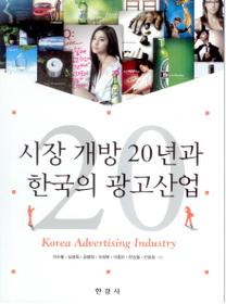 시장개방 20년과 한국의 광고산업