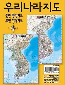 최신 우리나라지도(소) 괘도