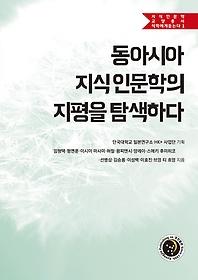 동아시아 지식 인문학의 지평을 탐색하다