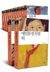 한국문학산책 세트