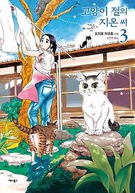 고양이 절의 지온 씨 3