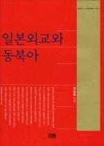 일본외교와 동북아