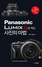 Panasonic LUMIX G로 찍는 사진의 마법