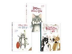 고양이와 생쥐의 엉터리 짝꿍 1~3권 세트