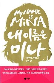 내 이름은 미나