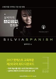 실비아의 스페인어 멘토링 3 - 중급편