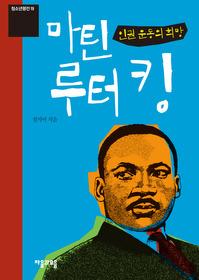 인권 운동의 희망 마틴 루터 킹