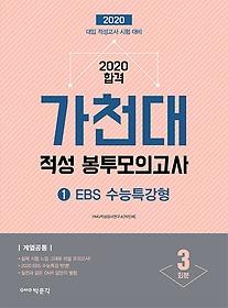 """<font title=""""2020 가천대 적성 봉투모의고사 01 - EBS 수능특강형 (2019)"""">2020 가천대 적성 봉투모의고사 01 - EBS ...</font>"""