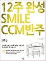 12주 완성 Smile CCM 반주 - 초급