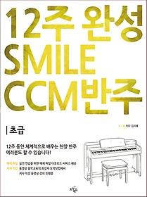 12주 완성 CCM반주 스마일 CCM반주 - 초급