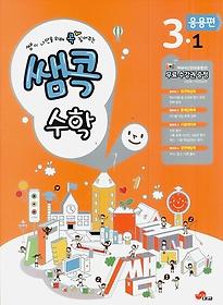 쌤콕 수학 응용편 3-1 (2013)