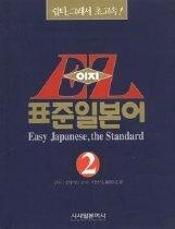 EZ 표준일본어 2 (TAPE별매)