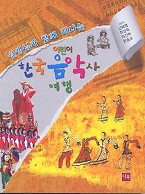 어린이 한국 음악사 여행