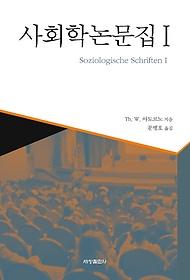 사회학 논문집 1