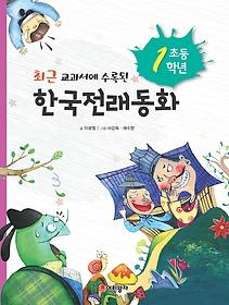 초등 1학년 한국전래동화