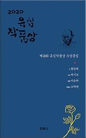 2020 유심작품상 수상문집