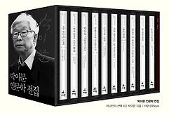 박이문 인문학 전집 세트