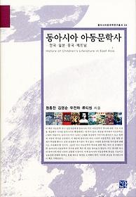 동아시아 아동문학사