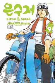 은수저 Silver Spoon 9
