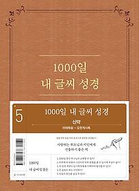 1000일 내 글씨 성경 5 - 신약
