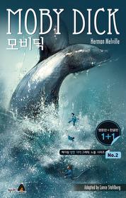 Moby Dick 모비딕