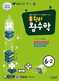 초등 원리 왕수학 6-2 (2020년용)