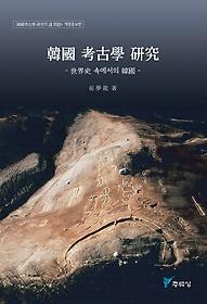 한국고고학 연구