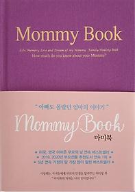 마미북 Mommy Book
