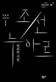 조선 누아르, 범죄의 기원