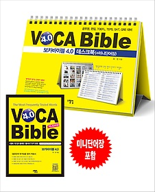 "<font title=""VOCA Bible 보카바이블 4.0 데스크북+미니단어장"">VOCA Bible 보카바이블 4.0 데스크북+미니...</font>"