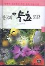 한국의 약초 도감  : 자연이 우리에게 주는 동의 약초식물 [양장/포켓북] **