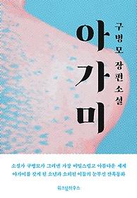 아가미 : 구병모 장편소설