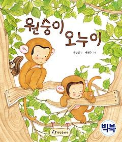 원숭이 오누이 (빅북)