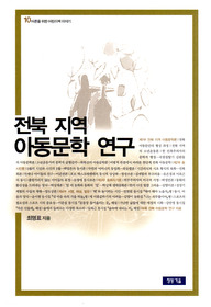 전북 지역 아동문학 연구