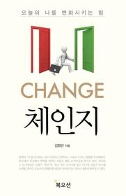 체인지 CHANGE