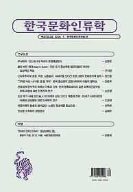 한국문화인류학 제47집 2호 (2014. 7)