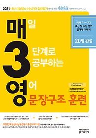 "<font title=""매3영 - 매일 3단계로 공부하는 영어 문장구조 훈련 (2020)"">매3영 - 매일 3단계로 공부하는 영어 문장...</font>"