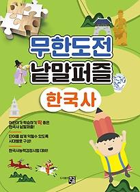 무한도전 낱말퍼즐 - 한국사