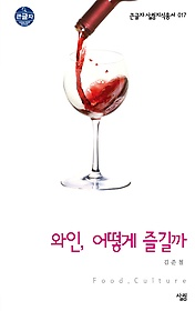 와인, 어떻게 즐길까 (대활자본)