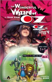 The Wonderful Wizard of OZ 오즈의 마법사