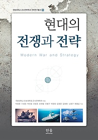 현대의 전쟁과 전략