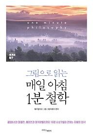 그림으로 읽는 매일 아침 1분 철학 - 세계의 탐구