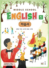 "<font title=""능률 MIDDLE SCHOOL ENGLISH 중 1 자습서 (2020년용/ 양현권)"">능률 MIDDLE SCHOOL ENGLISH 중 1 자습서 (...</font>"
