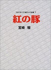 紅の豚 スタジオジブリ繪コンテ全集〈7〉