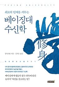 베이징대 수신학