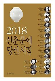 (2018) 신춘문예 당선시집 : 新春文藝 當選詩集